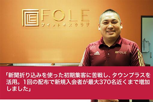 mv_fole1