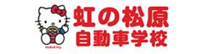虹ノ松原自動車学校