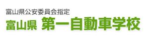 富山県第一自動車学校