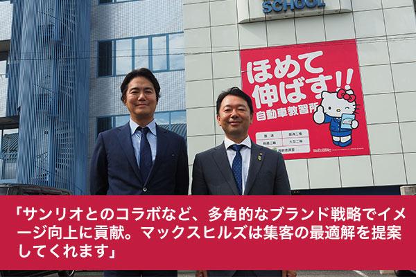 八戸ノ里ドライビングスクール 代表 谷岡 樹氏