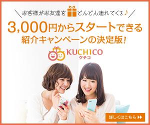 3,000円からスタートできる 集客ツールの決定版! KUCHIKO クチコ