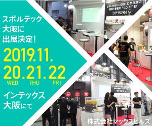 「SPORTEC WEST2019」に出展 口コミ・紹介集客など、ローカルビジネスの集客トレンドを展示