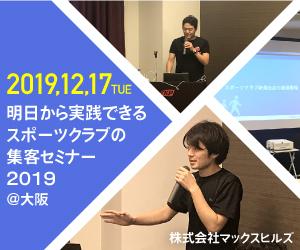 明日から実践できる<br>スポーツクラブの<br>集客セミナー<br>in 大阪