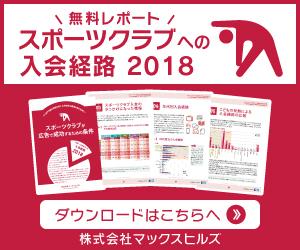 無料レポート スポーツクラブへの入会経路 2018