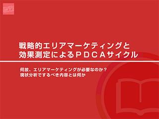 戦略的エリアマーケティングと効果測定によるPDCAサイクル