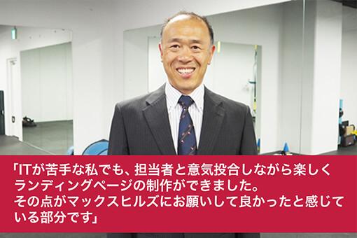 株式会社スポーツフィールド 経営企画室室長 大石真隆 氏