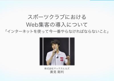 スポーツクラブにおける WEB集客(リスティング・LINE・Facebook広告)の最新事例 廣見剛利