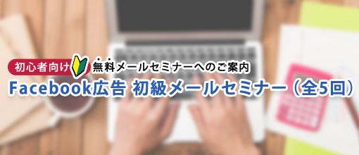 facebook_seminar-1