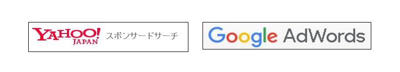 【初心者向け】グーグルアドワーズとヤフースポンサードサーチの違い Vol.6