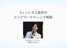 フィットネス業界のエリアマーケティング戦略 小野寺ひかり