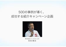 500の事例が導く、成功する紹介キャンペーン企画 佐伯敏治