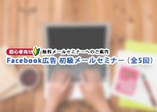Facebook広告 初級メールセミナー(全5回)