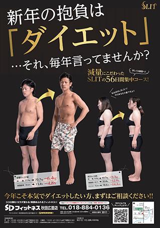 チラシ_制作実績_SDフィットネス秋田広面店様