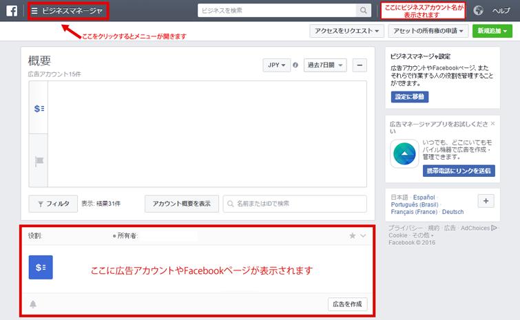 Facebook広告に必要なもの Facebook広告 初級メールセミナー vol.3