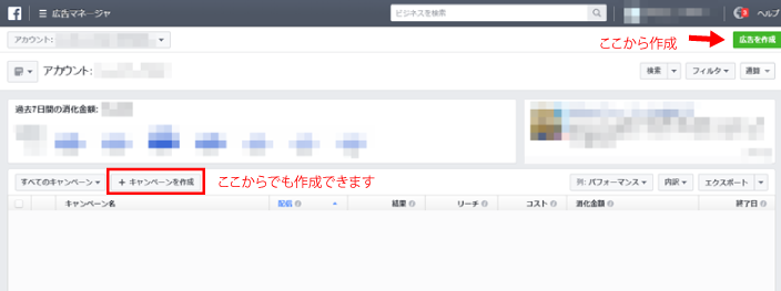 Facebook広告を出す! Facebook広告 初級メールセミナーvol.5