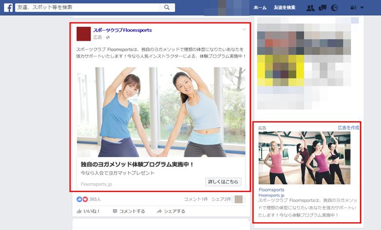 Facebookとは?Facebook広告の特徴 Facebook広告 初級メールセミナー vol.2