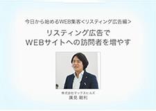 今日から始めるWEB集客<リスティング広告編> WEBサイトへの訪問者を増やす! 廣見剛利