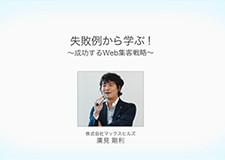 失敗例から学ぶ!~成功するWeb集客戦略~ 廣見 剛利