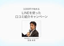 3,000円で始めるLINEを使った 口コミ紹介キャンペーン