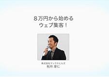 8万円から始まるウェブ集客! 税所 厚仁
