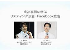 成功事例に学ぶリスティング広告・Facebook広告