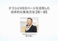 チラシとWEBページを活用した効率的な集客方法【第一部】現役デザイナーがお伝えする配色とレイアウトの関係とは