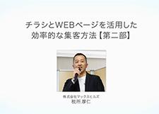 チラシとWEBページを活用した効率的な集客方法【第二部】チラシだけで集客がうまくいかない場合の効果的なWeb集客とは