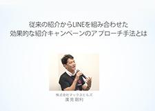従来の紹介からLINEを組み合わせた効果的な 紹介キャンペーンのアプローチ手法とは