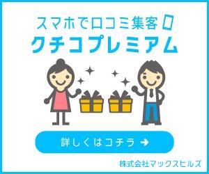6,000円からスタートできる 集客ツールの決定版! KUCHIKO クチコ