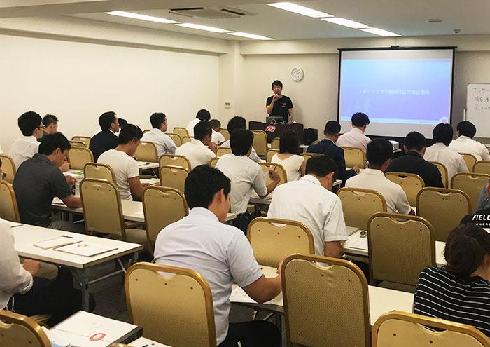 <終了>明日から実践できるスポーツクラブの集客セミナー2019 in 福岡