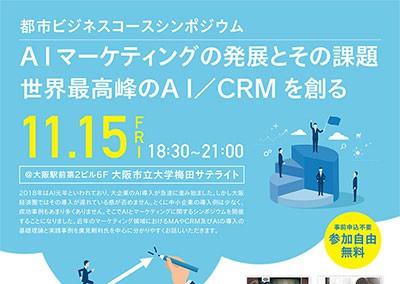 <終了>都市ビジネスコースシンポジウム AIマーケティングの発展とその課題 世界最高峰のAI/CRMを創る