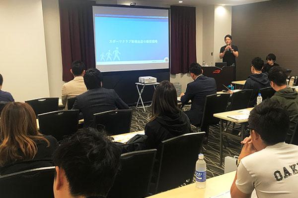 <終了>明日から実践できるスポーツクラブの集客セミナー in 大阪