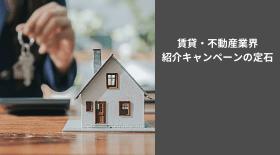 賃貸・不動産業界 紹介キャンペーンの定石